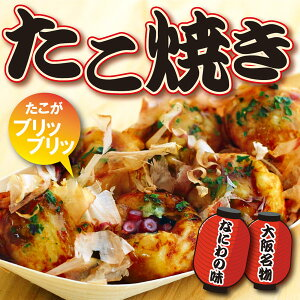 【大阪名物】くいだおれが生んだ大阪を代表する食文化♪ちょっと贅沢なおもたせ用たこ焼きです...