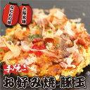 【大阪名物】くいだおれが生んだ大阪を代表する食文化♪粉もんといえばお好み焼!レンジでチン...
