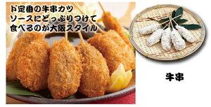 【なにわ名物串カツソース付き】めっちゃ大阪串カツセット