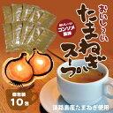 【メール便・送料無料】おいし〜い!たまねぎスープ(6g×10包)⇒【RCP】