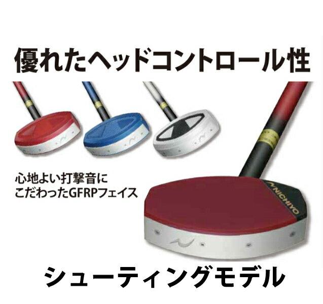 ニチヨー グラウンド・ゴルフ シューティングモデル グランドゴルフ