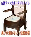 ラップポン・エール2 普通便座 ポータブルトイレ 介護用品