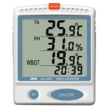 熱中症指数&温湿度モニター AD-5693 ホワイト熱中症 予防 対策