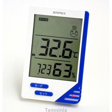 熱中症指数&温湿度モニター デジタル快適計III 温湿度計 エンペックス気象計