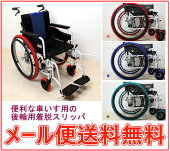 車いす用タイヤカバーホイルソックス左右1組E1812-175車椅子