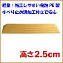 段差スロープ 高さ2.5cm×幅80cm 段差解消タッチスロープ 洋室向け 介護用品