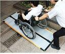 介護用品 車いす用段差解消スロープ ケアスロープ 長さ120cm 車椅子 車いす バリアフリー ポータブル