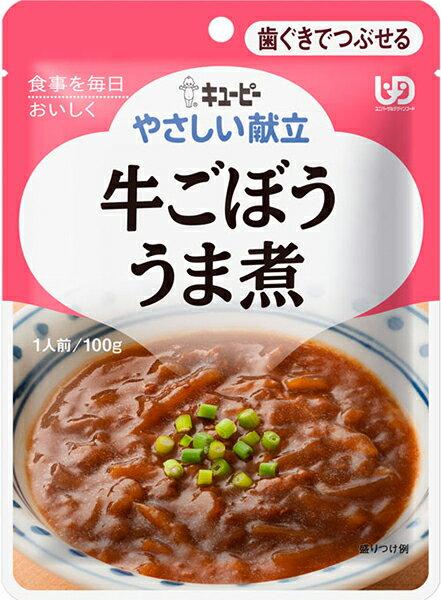 キユーピー やさしい献立『牛ごぼううま煮』