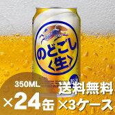 【★】【3ケース送料無料】キリン のどごし(生)350ml(24缶入)3ケース【送料込み】