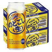 【★】キリン のどごし(生)500ml 1本