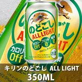 【★】キリンのどごしオールライト(ALL LIGHT)350ml 1本