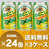 【★】【3ケース送料無料】キリンのどごしオールライト(ALL LIGHT)350ml(24缶入)3ケース【送料込み】