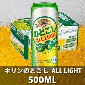 【★】キリンのどごしオールライト(ALL LIGHT)500ml 1本