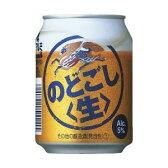 【★】キリン のどごし(生)250ml(24缶入)1ケース
