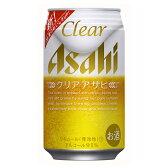 【★】アサヒ クリアアサヒ 350ml (24缶入)1ケース