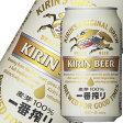【★】キリン  一番搾り <生> 350ml(24缶入)1ケース