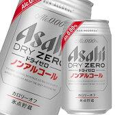 【★】アサヒドライ ゼロ 350ml (24缶入り)1ケース
