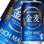 【★】サントリー金麦 350ml(24缶入)1ケース