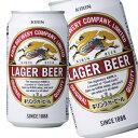【★】キリン  ラガービール 350ml (24缶入)1ケース