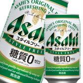 発泡酒 ケース【★】アサヒ スタイルフリー350ml(24缶入)1ケース 発泡酒