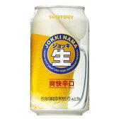 【★】サントリー ジョッキ 生 350ml(24缶入1ケース)