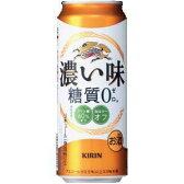 【★】キリン 濃い味(糖質ゼロ)500ml(24缶入)1ケース