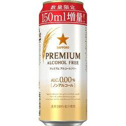 【★】サッポロプレミアムアルコールフリー 増量缶(350ml+150ml) 500ml 1本