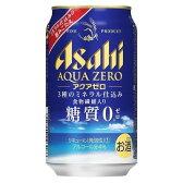 【★】アサヒ アクアゼロ(糖質ゼロ) 350ml(24本入)1ケース