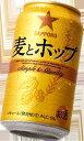 【2ケース送料無料】サッポロ(新)麦とホップ 350ml(24本入)2ケース(48缶)