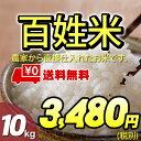 【★】[百姓 お米 10kg]【農家より直接仕入れたお米です】お米 10kg 送料無料お米 10kg 送料無料!一部地域を除く