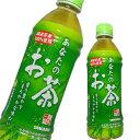 送料無料【★】サンガリア あなたのお茶500ml 1ケース ...