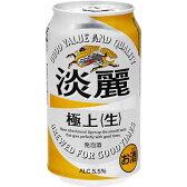 【★】キリン 淡麗 極上 <生>350ml 発泡酒 24缶入 1ケース