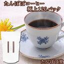 マキシム ブラックインボックス パーソナルインスタントコーヒー アソート スティック(2g*50本入)【マキシム(MAXIM)】