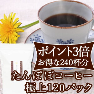 たんぽぽ コーヒー ノンカフェインタンポポコーヒー ポーランド ハイクラス
