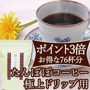 たんぽぽ コーヒー ドリップ ノンカフェインタンポポコーヒー ポーランド ハイクラス