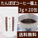 たんぽぽコーヒー極上20パック(40杯分) 送料無料 たんぽぽ茶 国産(国内生産) 授乳中のマ...
