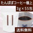 たんぽぽコーヒー極上55パック(110杯分) 送料無料 たんぽぽ茶 国...
