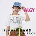 夏物福袋ALGYアルジー夏物ラッキーパックおまかせ女の子ガールズ130〜160cmジュニア子供服