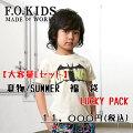 【夏物福袋/大容量L】F.O.KIDSエフオーキッズ夏物ラッキーパックおまかせ男の子子供服