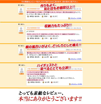 120桐チェスト★アダム