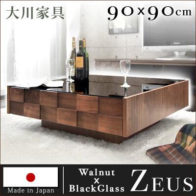 日本製センターテーブルウォールナット無垢材使用