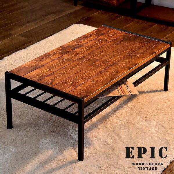 【送料無料】 テーブル センターテーブル ローテーブル 棚付き 幅90 天然木 長方形 おしゃれ ヴィンテージ 収納 西海岸 一人暮らし 北欧 木製 モダン カフェ 木目 ロー リビング アイアン カフェテーブル リビングテーブル