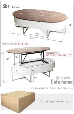 リフトアップ式センターテーブル120ウォールナットホワイト