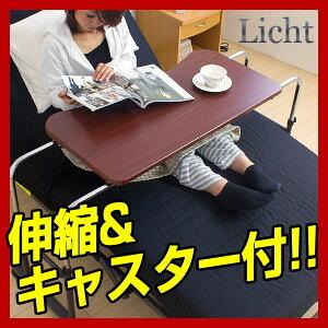 ベット テーブル 伸縮 伸張式 昇降 キャスター付き シンプルベッドテーブル サイドテーブル 介...