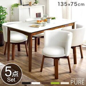【送料無料】 ダイニングテーブル + チェア 5点セット135cm ダイニング 5点 セット チェア 回転 椅子 北欧 円形 天然木 ダイニング テーブル 木製チェアー 回転チェア 食卓テーブル ダイニン