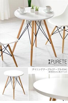 デザイン性の高い丸型ダイニングテーブル