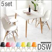 テーブルとイームズチェア同色4脚の5点セット