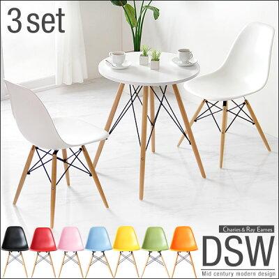 テーブルとイームズチェア同色2脚の3点セット