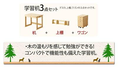 学習机3点セット天然木パイン学習デスク勉強机カントリー木製デスクシンプル新入学入学祝