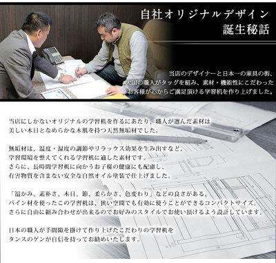 身体にやさしいエコ塗装!子供用勉強机日本製